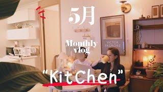 """vlog 월간조디 5월호 """"Kitchen"""" ?주방 꾸미…"""