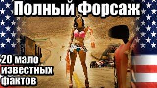 """20 малоизвестных фактов о фильмах """"Полный Форсаж"""""""