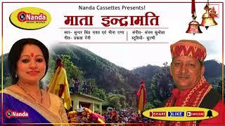 Mata Indramati | Uttarakhandi Bhakti Song | Sunder Singh Rawat | Garhwali Bhajan