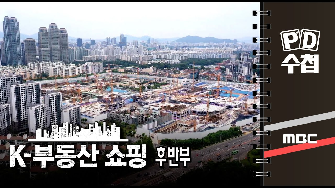 K-부동산 쇼핑 - 후반부 - PD수첩 MBC210713방송