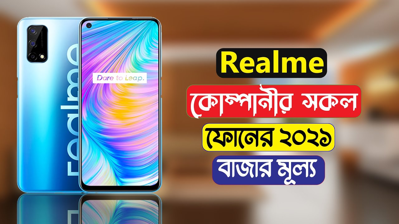 Realme All Phone Update Price In Bangladesh 2021||