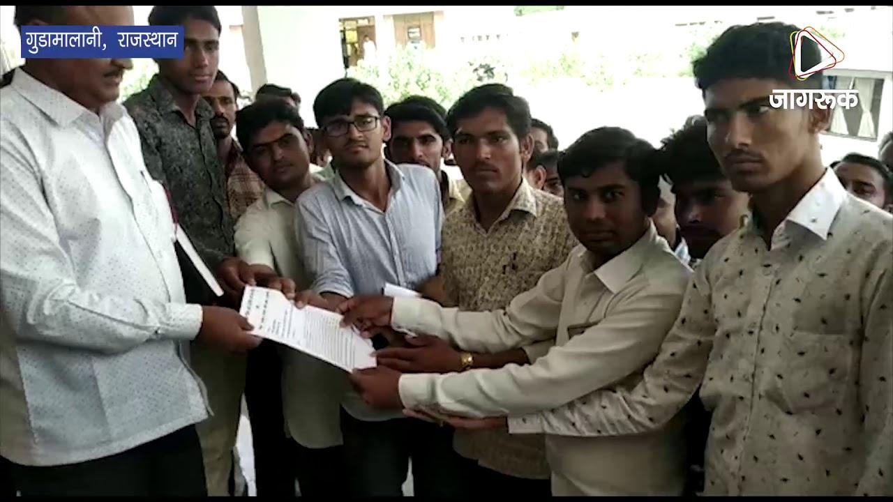 गुडामालानी : ई-मित्र सेवा संचालक हड़ताल पर