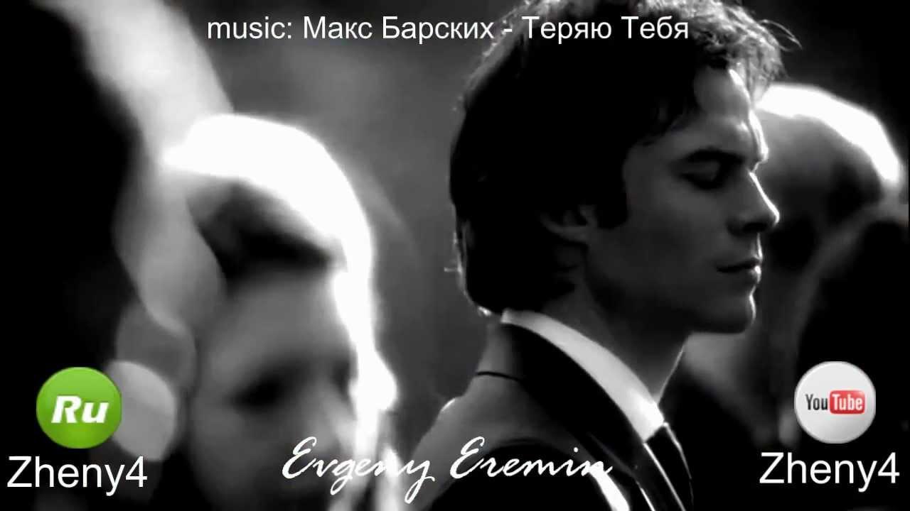 МАКС БАРСКИХ Я ТЕРЯЮ ТЕБЯ MP3 СКАЧАТЬ БЕСПЛАТНО