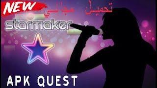 جديد برنامج مجاني لتسجيل الأغاني وغناء الكاريوكي تحميل مجاني StarMaker