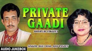 PRIVATE GAADI | OLD BHOJPURI LOKGEET AUDIO SONGS JUKEBOX | SINGER - BIJLI RANI | HAMAARBHOJPURI