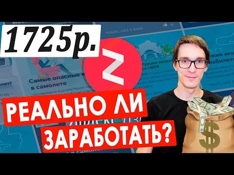 Яндекс Дзен 2019 - реальный заработок в интернете? Пробуем заработать в интернете без вложений