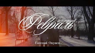 Смотреть клип Евгений Окунев - Последний Февраль