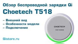 Choetech T518 - обзор беспроводной зарядки