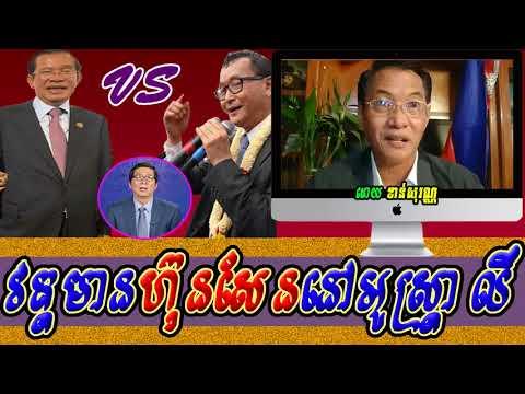 Khan sovan - Hun Sen vs Khmer opposite in Australia, Khmer news today, Cambodia hot news, Breaking