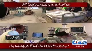 Last Conversation Maryam Nawaz And Nawaz Sharif's  With Kalsoom Nawaz | City 42