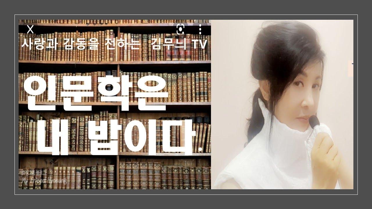수정2   인문학 강의 영상