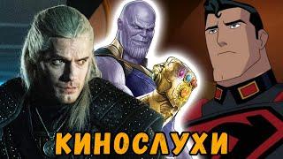 Оценки Ведьмака, продолжение Звездных Войн, Супермен: Красный Сын, Танос жив и первый мутант в КВМ