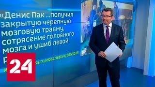 Адвокат Пака будет добиваться более серьезных обвинений для Мамаева и Кокорина - Россия 24
