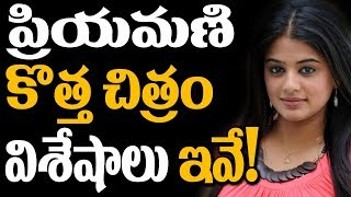 OMG! Actress Priyamani CAUGHT With a PRODUCER? | Latest Kollywood News | Super Movies Adda