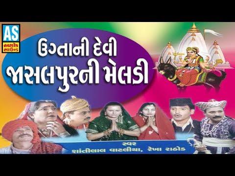 Jasalpur Ni Maa Meldi    Full Gujarati Movie 2016    Meldi Maa Movie    New Gujarati Movie 2016