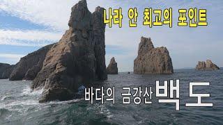 """눈으로 맛보는 명 포인트 """"백도"""""""