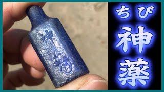 【ボトルディギング】チビ神薬発見!青色ガラスに恵まれた瓶探し【宝探し】