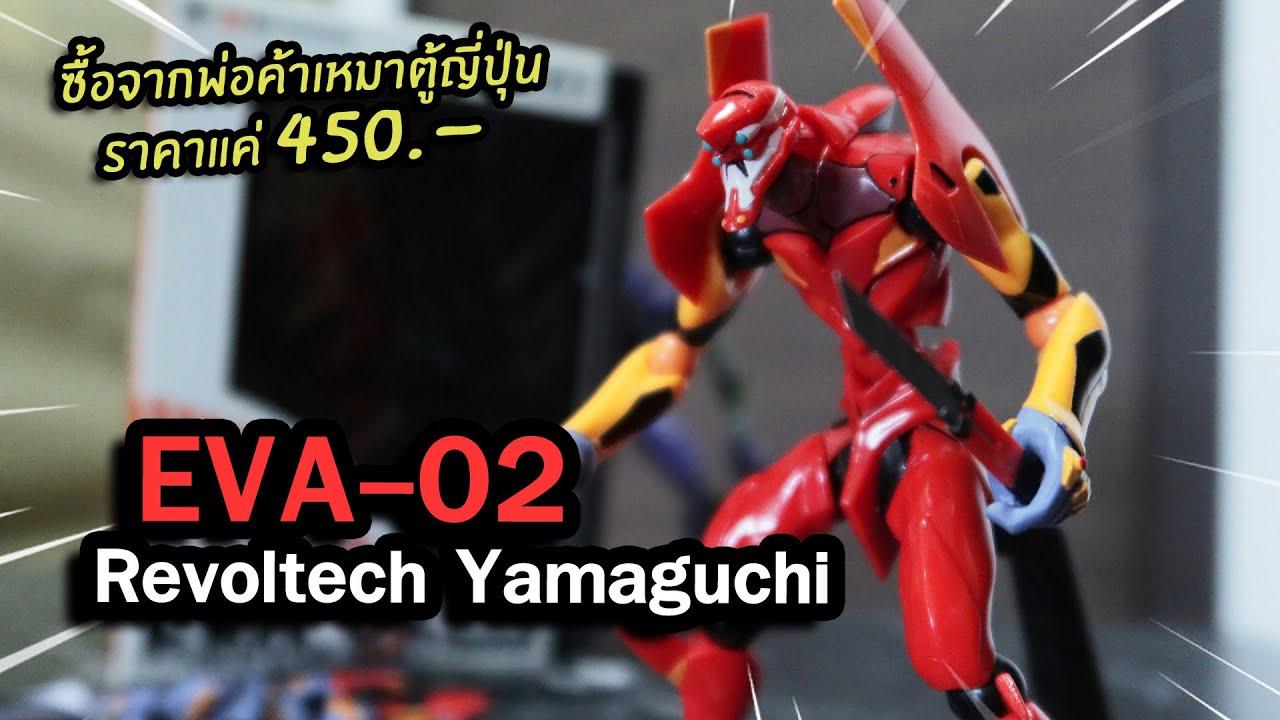 รีวิวฟิกเกอร์ อีวานเกลี่ยน 02 รุ่น Revoltech Yamaguchi Eva-02