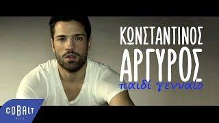 Κωνσταντίνος Αργυρός - Παιδί γενναίο | Konstantinos Argiros - Paidi gennaio - Official Video Clip
