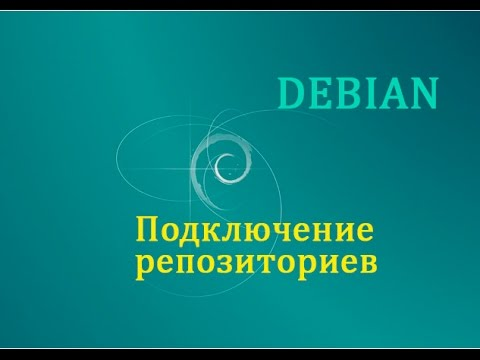 Debian - подключение репозиториев