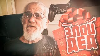 Злой Дед подарил сыну PS4 (розыгрыш) [Нецензурная лексика, только 18+!]