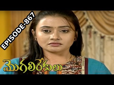 Episode 867 | 14-06-2019 | MogaliRekulu Telugu Daily Serial | Srikanth Entertainments | Loud Speaker