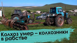 Колхоз умер – колхозники в рабстве