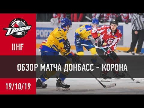 HC Donbass: Континентальный кубок 2020: Донбасс - Корона 7:1