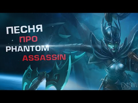 видео: dota 2 - Песня про phantom assassin