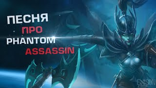 DOTA 2 - Песня про Phantom Assassin