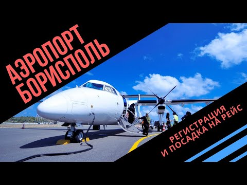 Аэропорт Борисполь  Регистрация и посадка на рейс