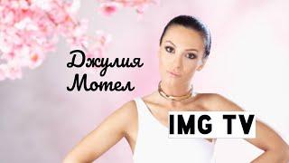 Джулия - Мотел / Dzuliq - Motel #2018 new