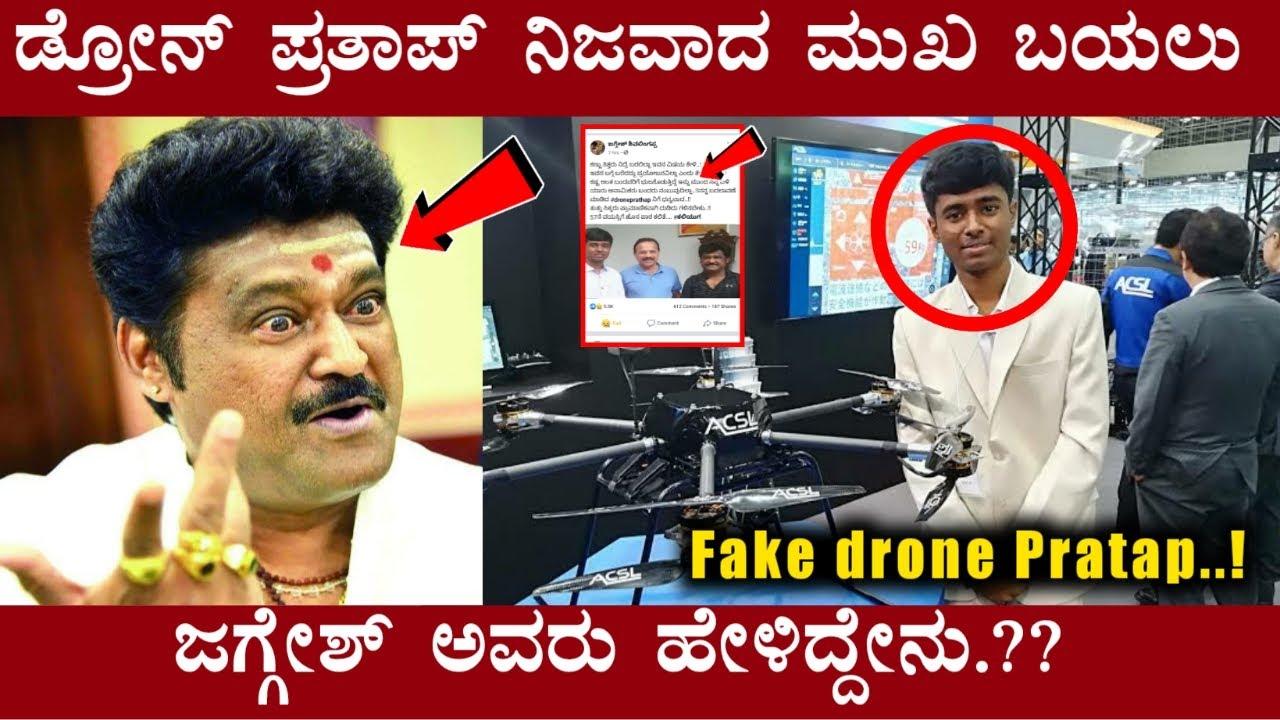 ಡ್ರೋನ್ ಪ್ರತಾಪ್ ನಿಜವಾದ ಮುಖ ಬಯಲು // ಜಗ್ಗೇಶ್ ಅವರು ಹೇಳಿದ್ದೇನು!! drone Pratap jaggesh kannnada news