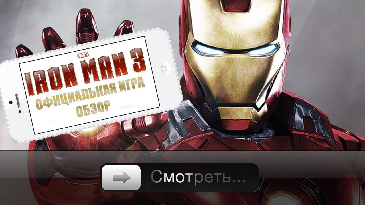 Железный человек 3 для iOS и Android - YouTube