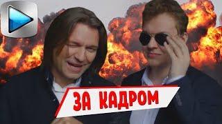 MC Хованский и Маликов  ЗА КАДРОМ!!!. Монтаж как у Хованского. Хованский за кадром.