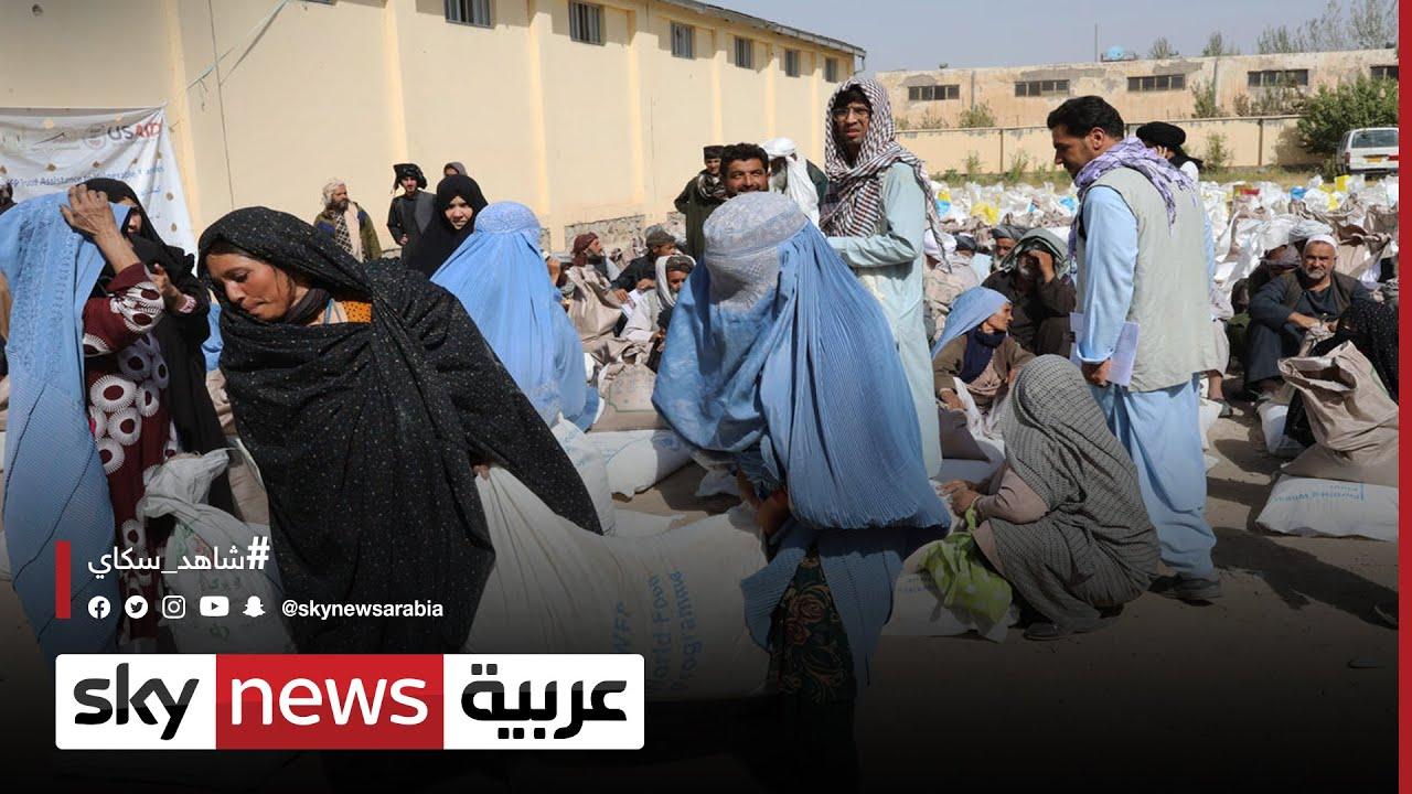 الأمم المتحدة: الشعب الأفغاني يواجه نقصاً حاداً في الغذاء  - 11:55-2021 / 10 / 26