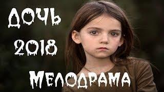 Дочь разлучницы Русские фильмы 2018 Русские мелодрамы