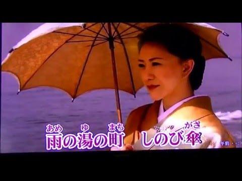 「しのび傘」矢沢美津子[ENKA SONG OF JAPAN]
