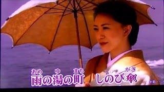 「しのび傘」     矢沢美津子    [ENKA SONG OF JAPAN]