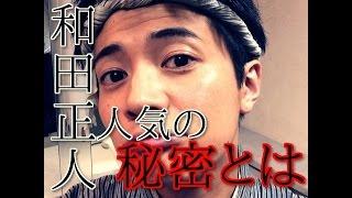 【見なきゃ損】和田正人 人気の秘密とはwww 【関連動画】 https://ww...