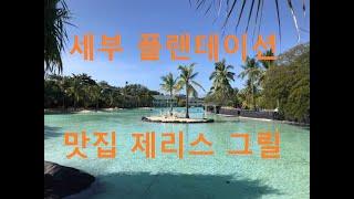 세부 자유 가족 여행 2탄, 세부 플랜테이션 리조트 라…