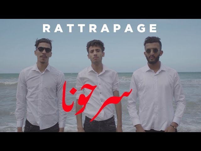 MOURAD OUDIA - RATTRAPAGE ( سرحونا ) ft youcef gdh & redboss