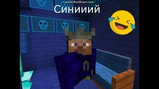 Цвет Настроение синий В майнкарфт. Попробуй не засмеяться Челлендж | Приколы в Minecraft | Машинима!