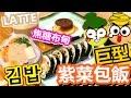 [Poor travel香港] 牛頭角 韓意Fusion店! 巨型韓式紫菜包飯!Koretaly