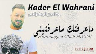 Kader El Wahrani - Ma 3reftek Ma 3reftini (Hommage Cheb Hasni) Iكادير الوهراني - ما عرفتك ما عرفتيني