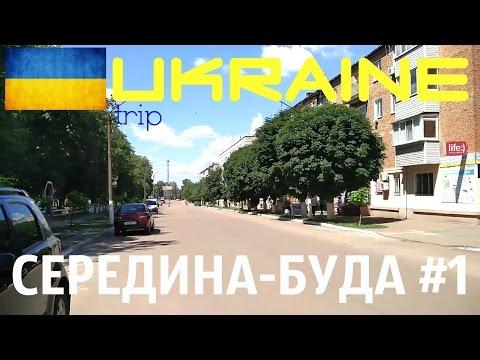 Знакомства в городе Середина-Буда: поиск серьёзных