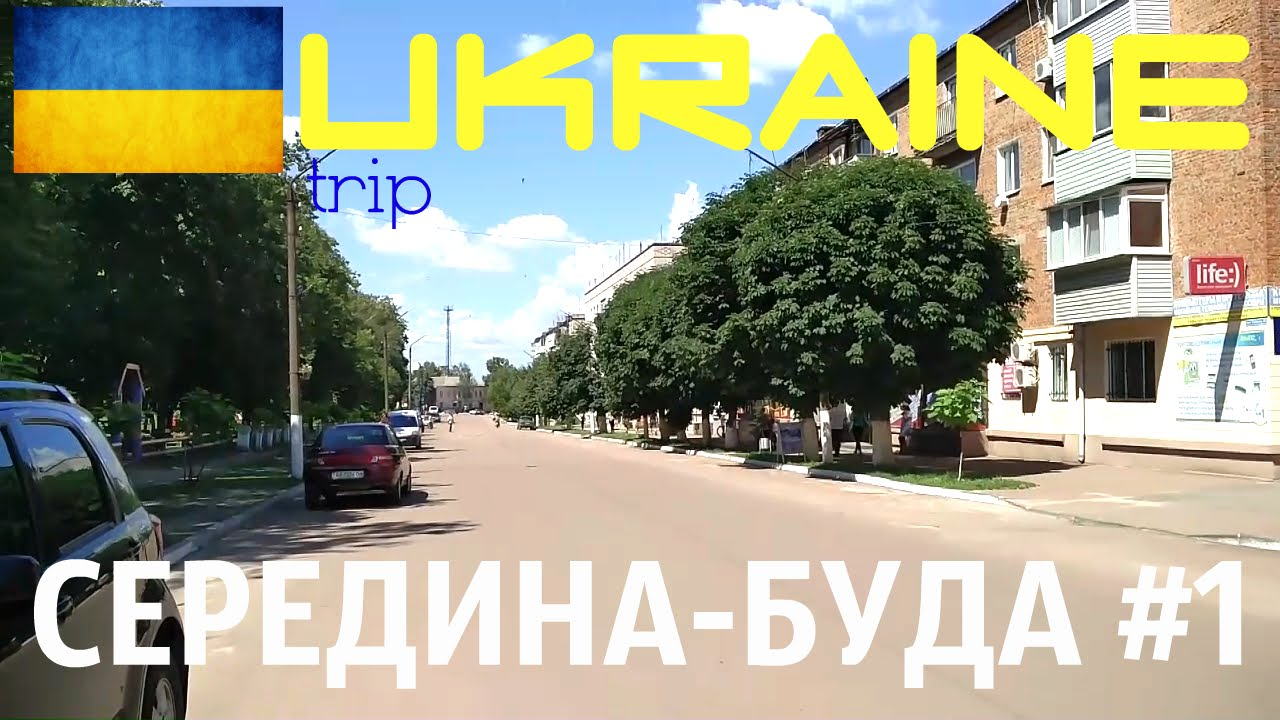UKRAINE TRIP ★ СЕРЕДИНА-БУДА : школы центр парк ЧАСТЬ 1