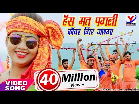 हँस मत पगली काँवर गिर जायेगा || Bolbam Kanwar Geet || Singer AJEET SWARAJ