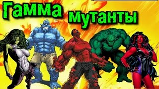 Download Виды Халков | Red Hulk, She-Hulk, Abomination and others Mp3 and Videos