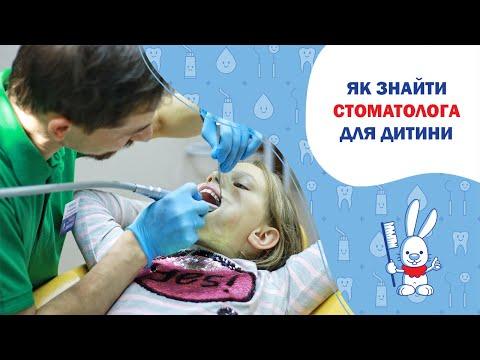 Детский стоматолог - как выбрать клинику и найти своего врача?